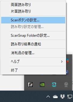 「ScanSnap S1300i」の設定(2)