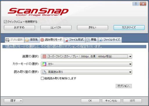 「ScanSnap S1300i」の設定(3)