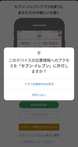 セブンスポットの使い方-アプリの場合(2)ー ※Android