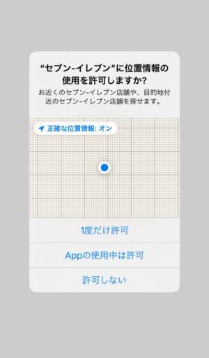 セブンスポットの使い方-アプリの場合(2)ー ※iOS