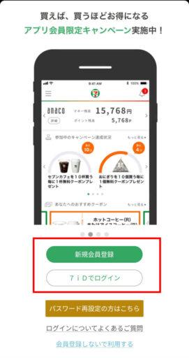 セブンスポットの使い方-アプリの場合(3)ー