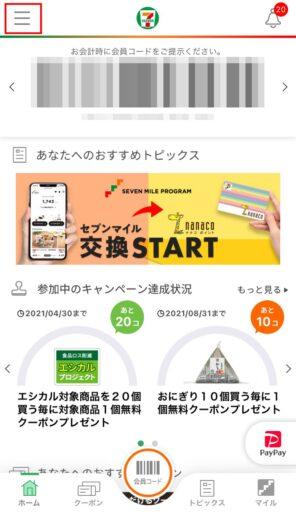 セブンスポットの使い方-アプリの場合(4)ー