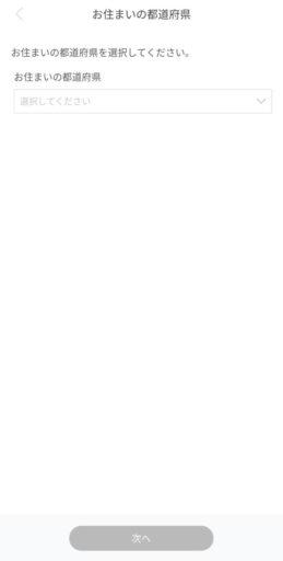 セブンスポットの使い方-アプリの場合(7iDなし)(4)ー