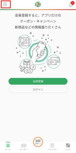 セブンスポットの使い方-アプリの場合(7iDなし)(5)ー