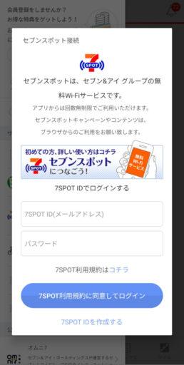セブンスポットの使い方-アプリの場合(7iDなし)(7)ー