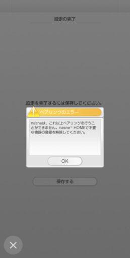 torne mobile(ペアリングエラー)