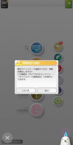 torne mobile(モバイルデータ通信中)