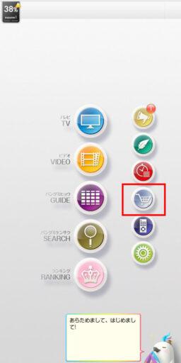 torne mobileのアプリ内購入