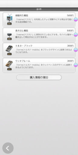 torne mobileのアプリ内購入(Android版)