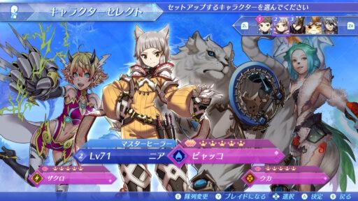 ゼノブレイド2 ゲームキャプチャー(パーティメンバー2)
