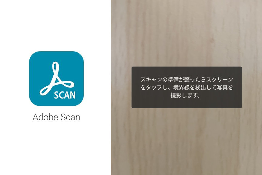 「Adobe Scan」