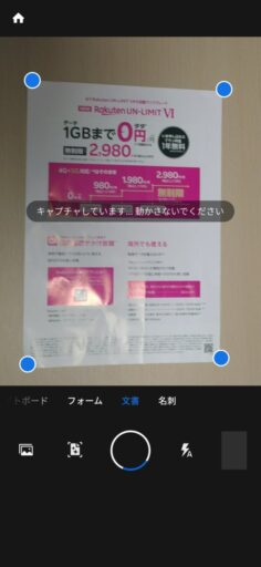 「Adobe Scan」の使い方(3)