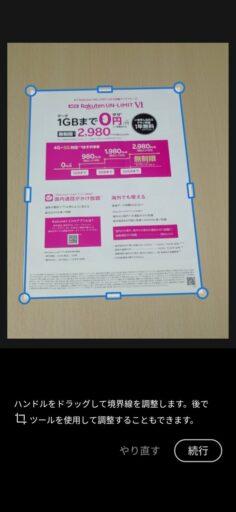 「Adobe Scan」の使い方(4)