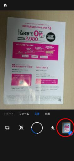 「Adobe Scan」の使い方(5)