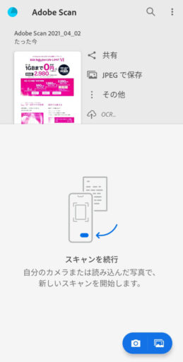 「Adobe Scan」の使い方(7)