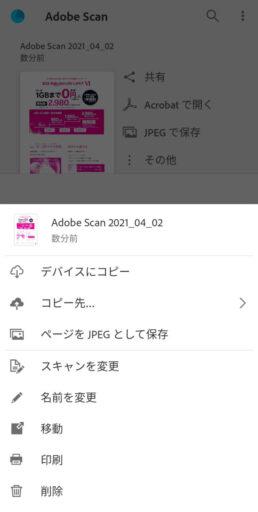 「Adobe Scan」の使い方(8)