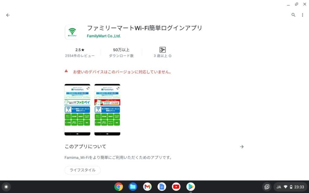「Chromebook Detachable CM3」使いないアプリ