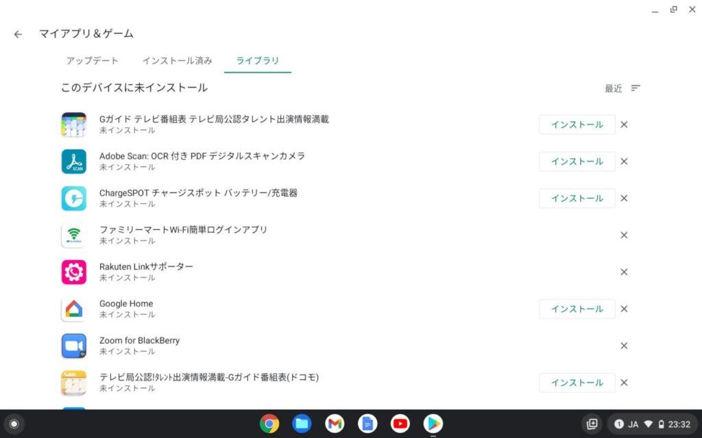 「Chromebook Detachable CM3」GooglePlay