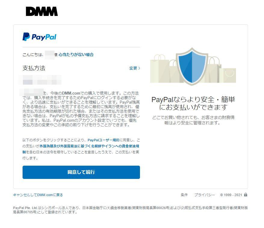 DMMでPayPalのエラー(2)
