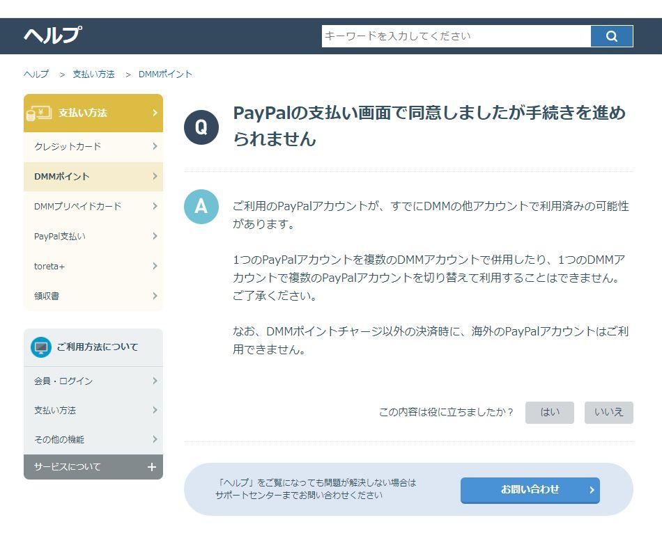 DMMでPayPalのエラー(4)