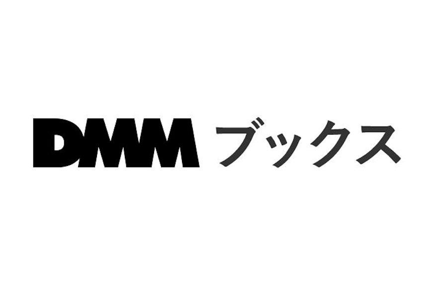 DMMブックスのロゴ