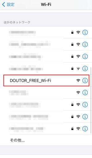 ドトールのWi-Fiの使い方(1)