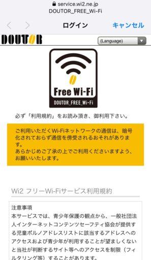 ドトールのWi-Fiの使い方(2)