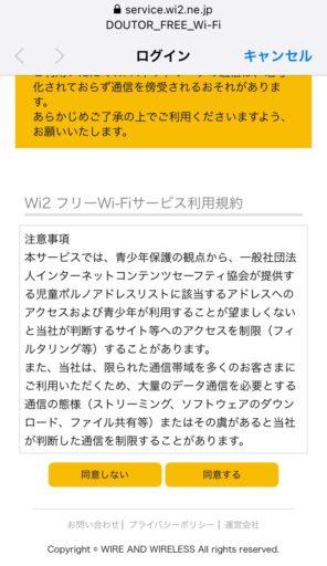 ドトールのWi-Fiの使い方(3)