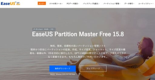 「EaseUS Partition Master Free」のインストール(1)