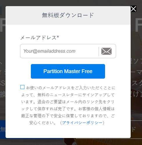 「EaseUS Partition Master Free」のインストール(2)