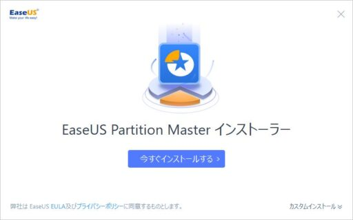 「EaseUS Partition Master Free」のインストール(3)