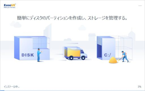 「EaseUS Partition Master Free」のインストール(5)