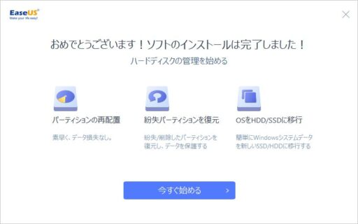 「EaseUS Partition Master Free」のインストール(6)
