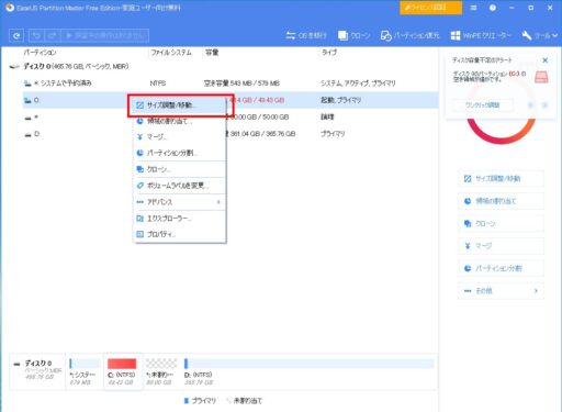 「EaseUS Partition Master Free」の使い方ー拡張(1)ー