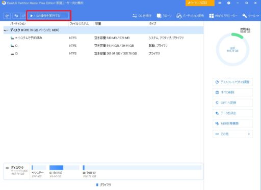 「EaseUS Partition Master Free」の使い方ー拡張(4)ー