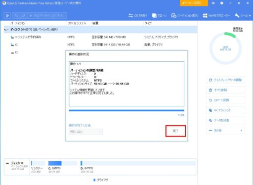 「EaseUS Partition Master Free」の使い方ー拡張(5)ー