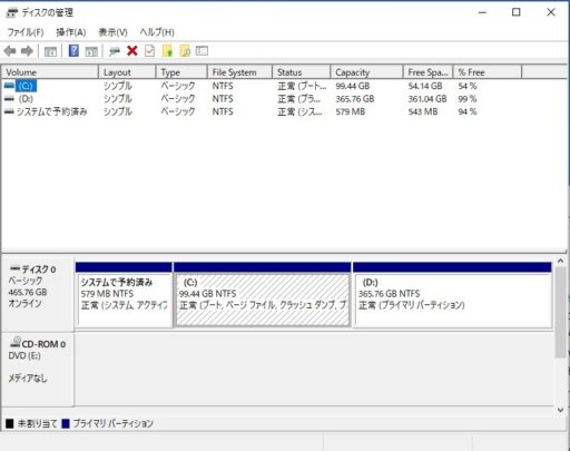 「EaseUS Partition Master Free」の使い方ー拡張(6)ー