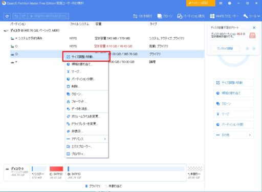 「EaseUS Partition Master Free」の使い方ー移動(1)ー
