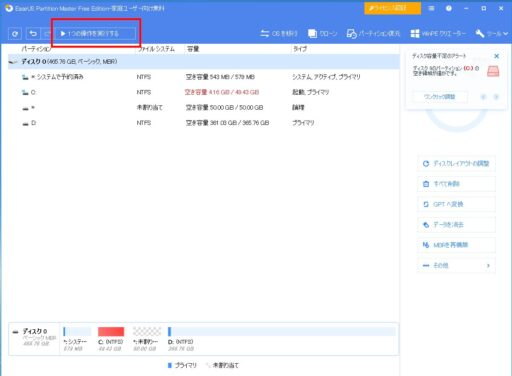 「EaseUS Partition Master Free」の使い方ー移動(4)ー