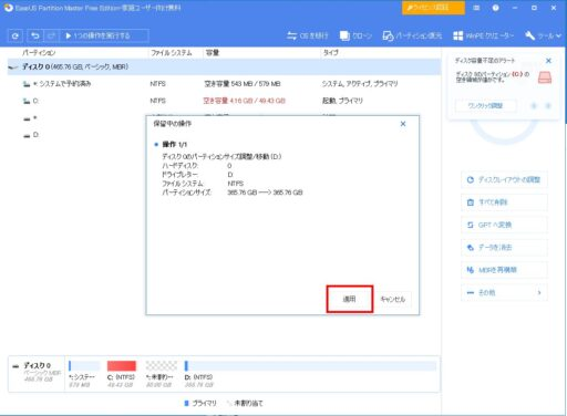 「EaseUS Partition Master Free」の使い方ー移動(5)ー