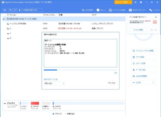 「EaseUS Partition Master Free」の使い方ー移動(6)ー