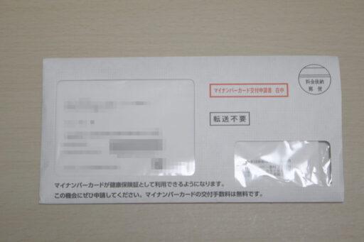 マイナンバーカード申請(1)