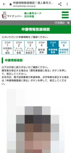 マイナンバーカード申請(10)