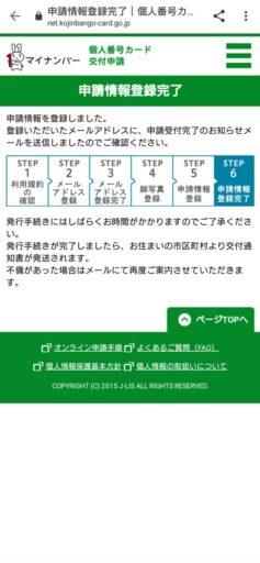 マイナンバーカード申請(11)
