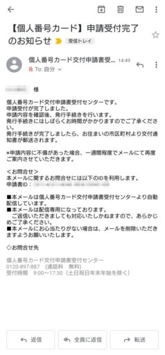マイナンバーカード申請(12)