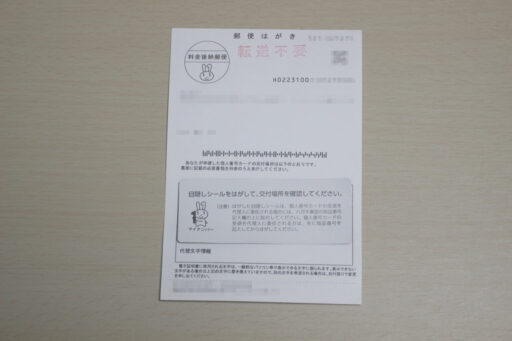マイナンバーカード申請(13)