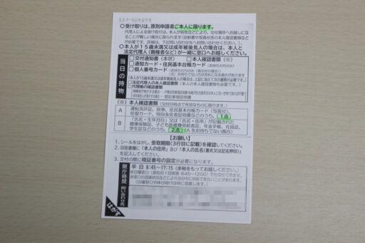 マイナンバーカード申請(14)