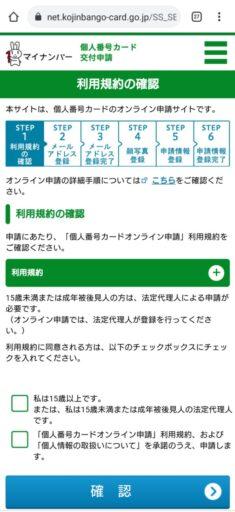 マイナンバーカード申請(2)