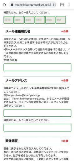 マイナンバーカード申請(3)