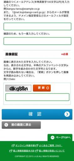マイナンバーカード申請(4)